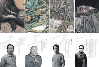 和而不同——戴顺智、范扬、韩敬伟、袁武四教授中国画作品展
