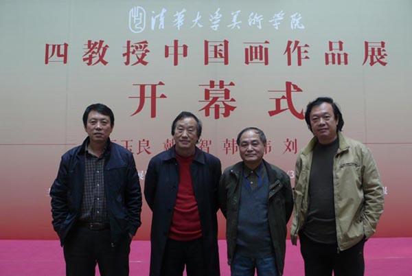 四教授中国画作品展