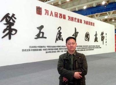 第五届中国画节在山东潍坊鲁台会展中心开幕