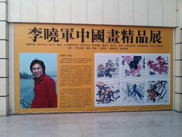 李晓军中国画精品展在郑州天下收藏三省堂开展