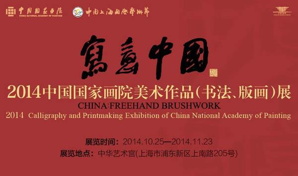 写意中国•2014中国国家画院美术作品