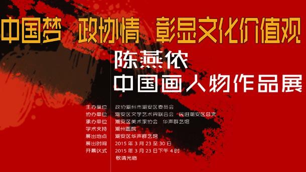 陈燕侬中国画人物作品展