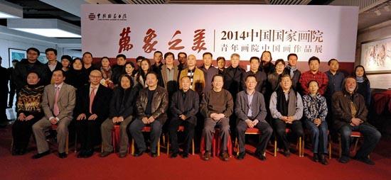 万象之美·中国国家画院青年画院中国画作品展