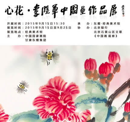 心花——李晓军中国画作品展
