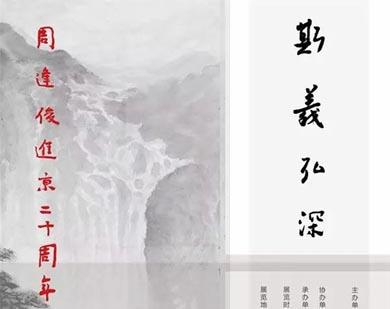 斯义弘深——周逢俊进京20周年中国画展