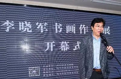 李晓军书画作品展在四川中国书画美术馆开幕