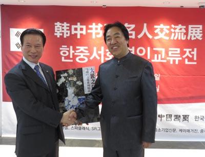 """""""韩中书画名人交流展""""在首尔中国文化中心开幕"""