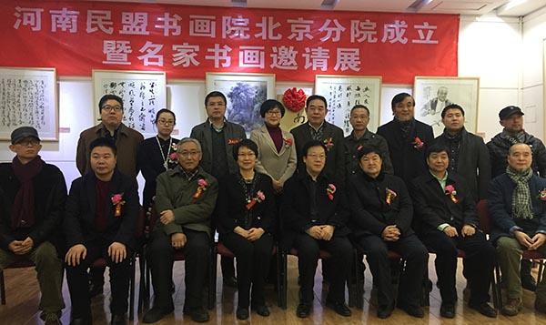 河南民盟书画院北京分院成立仪式暨首届书画精品展在北京德贞文化艺术馆举行