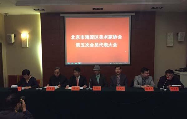 苗再新当选北京市海淀区美术家协会主席