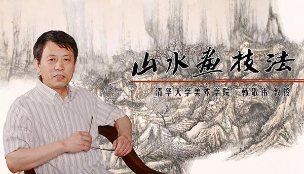 清华大学美术学院韩敬伟教授主讲的《山水画技法》于学堂在线独家首发