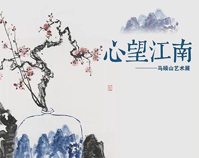 心望江南——马硕山艺术展