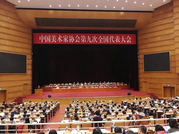 清华大学美术学院教授当选中国美术家协会副主席、理事