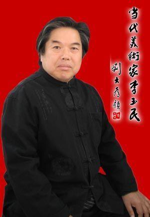 李玉民个人照片