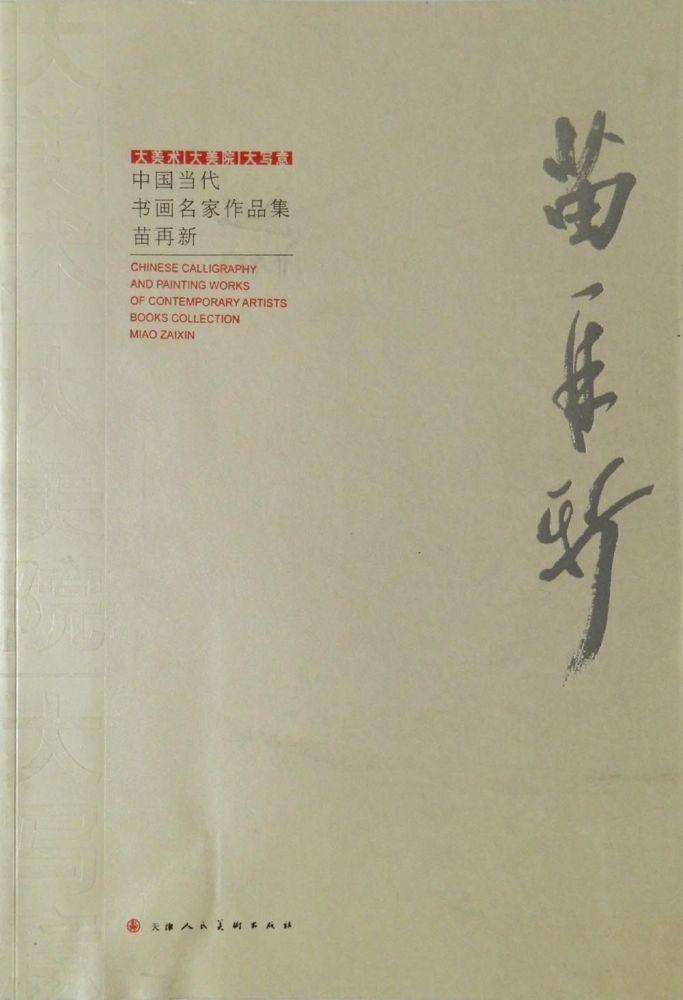 苗再新画集画册图书中国当代书画名家作品集-苗再新