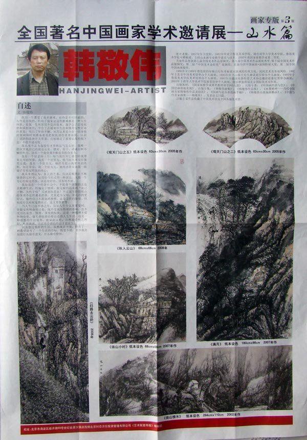 全国著名中国画家学术邀请展