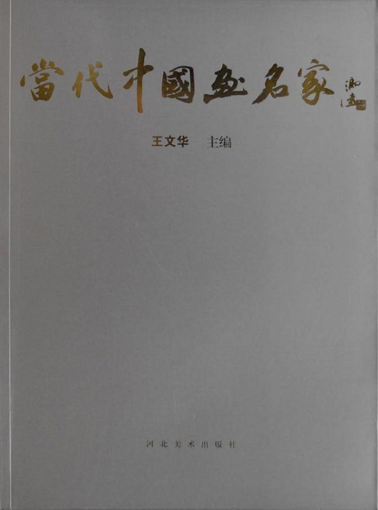 当代中国画名家