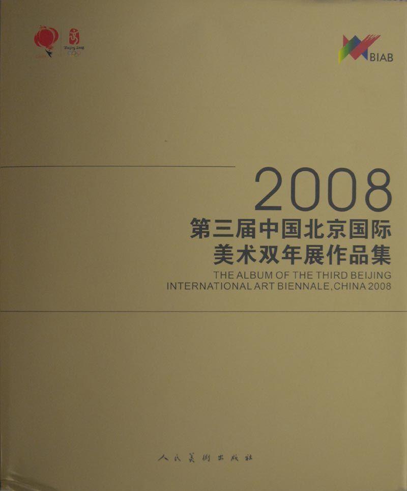 2008第三届中国北京国际美术双年展作品集