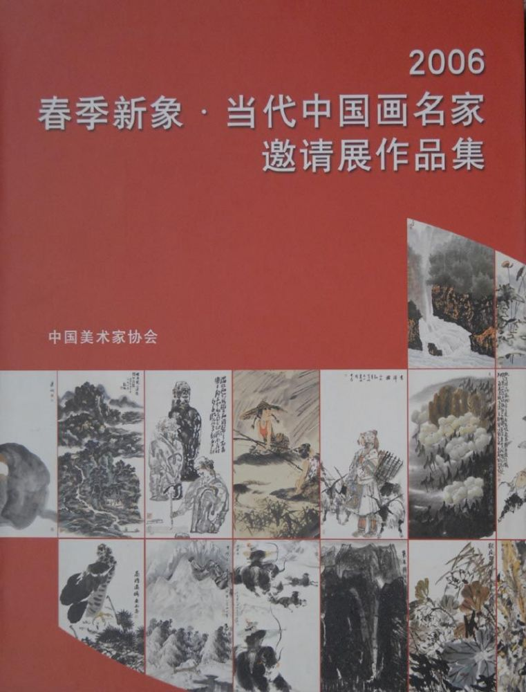 2006春季新象 当代中国画名家邀请展作品集