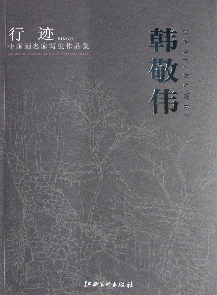 行迹--中国画名家写生作品集