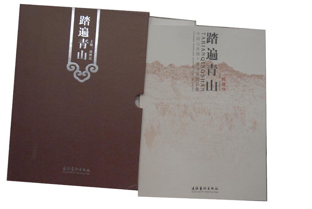 韩敬伟画集画册图书踏遍青山