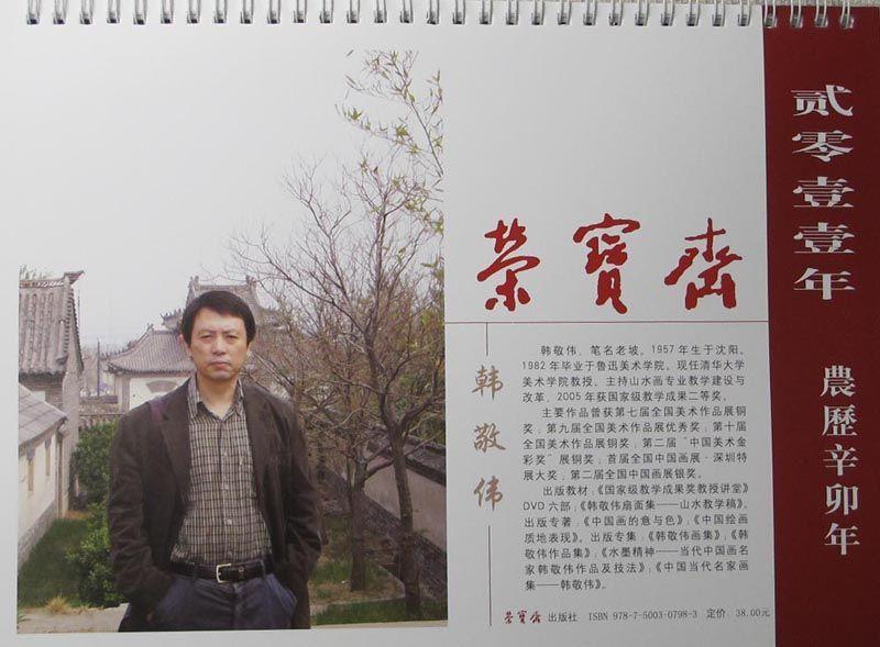 2011荣宝斋出版年历