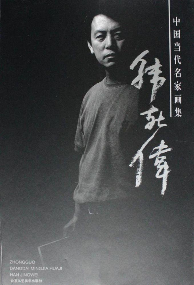 韩敬伟画集画册图书中国当代名家画集--韩敬伟