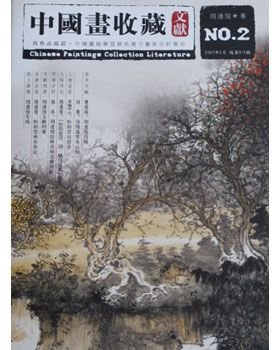 周逢俊画集画册图书中国画收藏