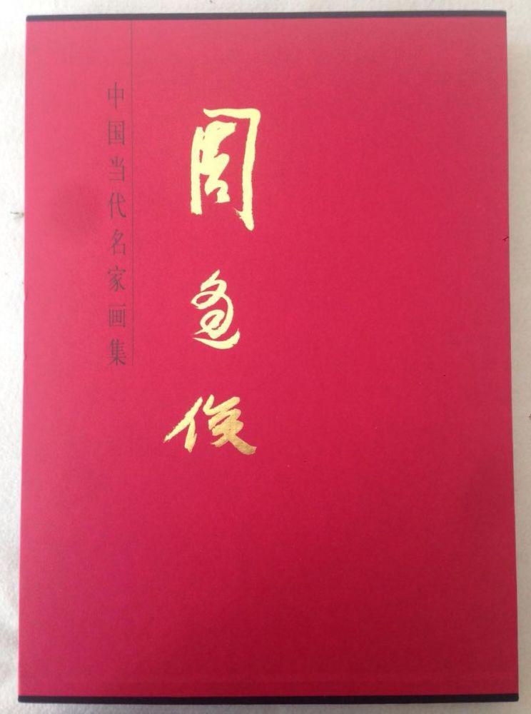 中国当代名家画集--周逢俊