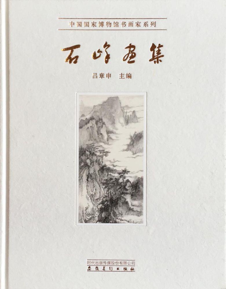 石峰画集画册图书石峰画集