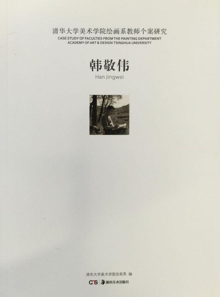 清华大学美术学院绘画系教师个案研究 韩敬伟