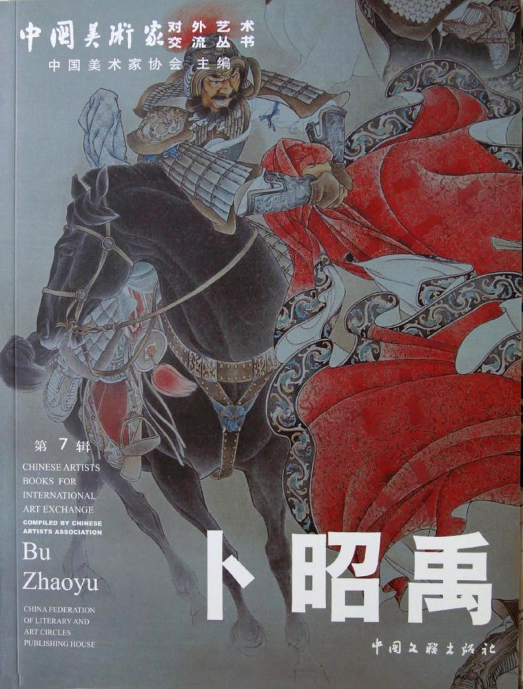 中国美术家 卜昭禹