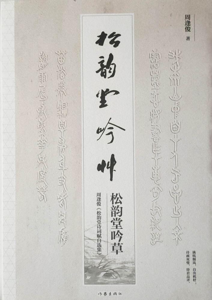 松韵堂吟草(周逢俊诗集)