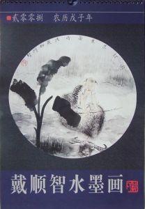 2008年戴顺智精品挂历
