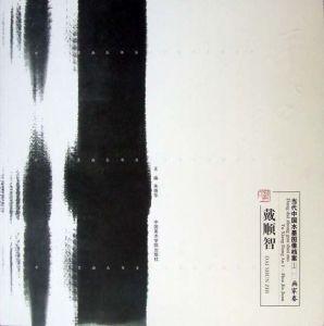当代中国水墨图像档案-戴顺智