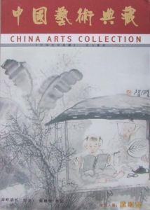 中国艺术典藏