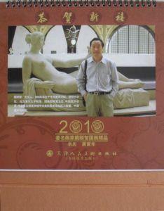 2010年年历