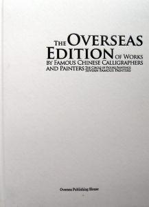 THE OVERSEAS EDITION