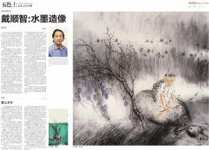 北京晚报2012-7-22整版报道