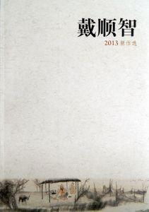戴顺智-2013新作选