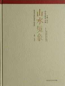 山水境象-石峰2012山水画展作品