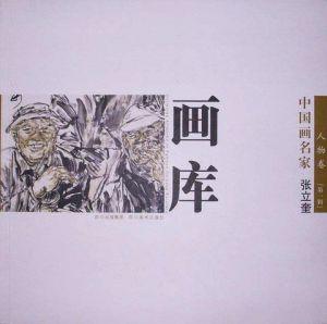 中国画名家-张立奎