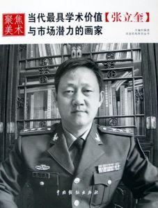 当代最具学术价值与市场潜力画家-张立奎