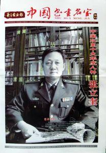 中国水墨十大年度人物-张立奎