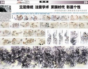 美术报(2011年12月01日)