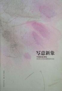 写意新象 中国国家画院姜宝林工作室作品集