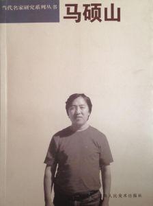 当代名家研究系列丛书 马硕山