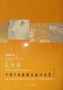 周扬波画册图书画集长江颂中国画提名奖作品集