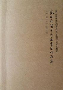 周扬波画册图书画集齐白石奖中国画书法作品集