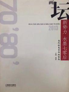 周扬波画册图书画集画坛新势力当代优秀青年画家集
