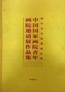 周扬波画册图书画集国家画院青年画院邀请展作品集